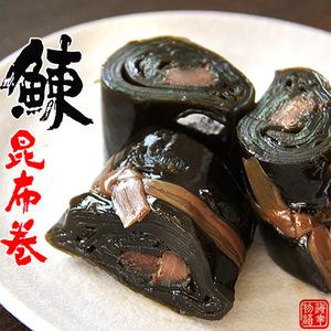 鰊昆布巻 150g(中箱)北海道産コンブで仕上げたにしんをこんぶ巻に致しました。お酒の肴としてもオススメです【メール便対応】