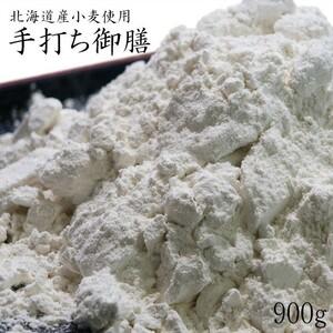 手打ち御膳(うどん粉-中力粉) 【900g】北海道産小麦使用 【小麦粉100%】【メール便対応】