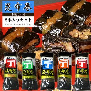 昆布巻5本入りセット(化粧箱入)(北海道産こんぶ使用) 紅鮭昆布巻・にしん昆布巻・ししゃも昆布巻・たら子昆布巻