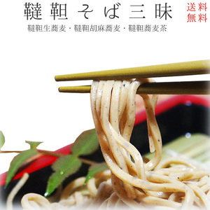 Soba Soba Soba Soba, Sakai Sage, Dattan Soba Tea Pear ♪) Hokkaido Soba Soba Wood Бесплатная доставка! Гречневая лапша