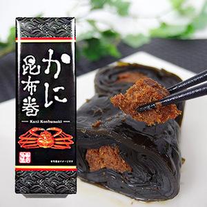 かに昆布巻箱入り。北海道コンブで仕上げた蟹の身をこんぶ巻に致しました。カニは紅ズワイガニを使用。【メール便対応】