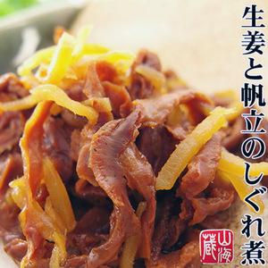 生姜と帆立のしぐれ煮160g ほたて貝ひものしょうが煮。国産の細切りのショウガとホタテの貝ヒモを美味しく炊きあげました【メール便対応】