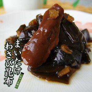 まいたけわさび昆布160g(国産の舞茸・コンブ・茎ワサビを使用)北海道産こんぶを使用した佃煮【メール便対応】