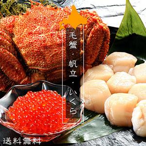 毛がに・帆立・イクラセット(北海道産)ボイル姿毛蟹・刺身ホタテ・いくら醤油漬け(海鮮丼や海鮮手巻きに)送料無料