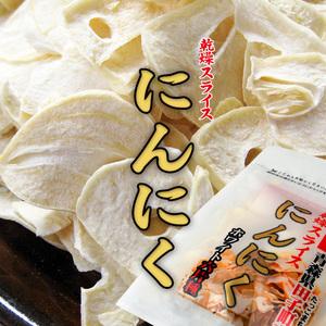 乾燥スライスにんにく 15g×10袋 青森県田子町産 (国産ニンニク最高峰の品種)【メール便対応】