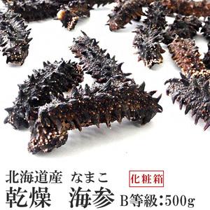 乾燥ナマコ B級品 500g 化粧箱入り(Bランク) 北海道産乾燥なまこ 金ん子(中華高級食材) 干し海鼠 送料無料 海参皇 干しなまこ