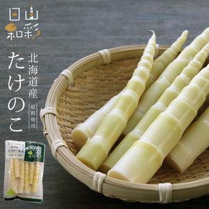 たけのこ 90g(北海道産)(山彩日和)優しい甘さ、シャキシャキの食感。ご飯のお供、お酒の肴にも。【メール便対応】