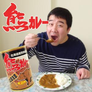熊カレー(辛口)北海道産熊肉使用 クマのジビエ 貴重なクマ肉 (鳥獣くま肉) ご当地缶詰 (熊出没注意) ご当地レトルトカレー(メール便対応)
