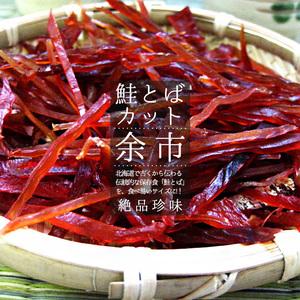 余市鮭トバカット80g(北海道産サケ使用)絶品サーモンの珍味 古くから伝わるさけ冬葉 食べやすい一口サイズの極上鮭とば【メール便対応】