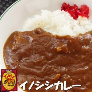 イノシシカレー×2個セット(辛口)猪肉使用。いのしし肉を煮込んだカレーです。Inoshishi Curry ご当地カレー【メール便対応】