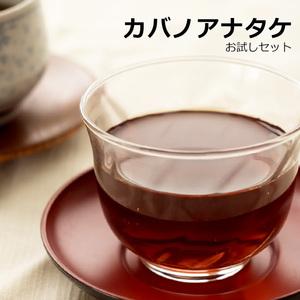カバノアナタケ(お試しセット)2g×3包(カバ茶トライアルセット)(お試しかばのあなたけ茶)キノコの一種(健康茶)チャーガ茶【メール便対応】