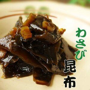 わさび昆布180g(旨味たっぷりのコンブとスッキリ辛い茎ワサビがたまらない) 北海道産こんぶを使用した佃煮【メール便対応】