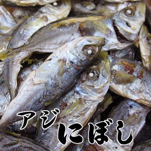 アジにぼし 130g (鯵の煮干し)国産あじ使用のニボシ!