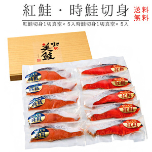 紅鮭・時鮭切身セット(北の美鮭)旨味が凝縮 保存にも便利でギフトに最適の紅サケと時さけ(化粧箱入)紅鮭切身と時鮭切身 1切真空各5切