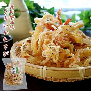 さきいかわさび 昆布醤油味 80g (北海道産コンブ使用) イカの珍味 ワサビ風味で美味しい (国内産山葵) 【メール便対応】