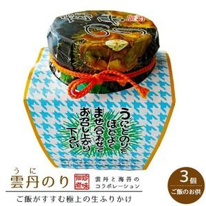 雲丹のり160g×3個セット(ウニと海苔の佃煮)佃煮珍味(ご飯のお供に)生ふりかけ塩うに使用(海苔の佃)ウニの佃煮 うにノリ