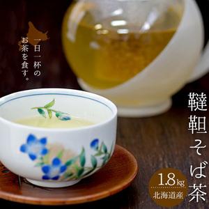 韃靼蕎麦茶1.8kg (900g×2) 北海道産だったんそば使用【ルチンたっぷり ノンカフェイン 国産 ダッタンソバ茶】 ポリフェノール