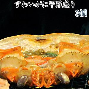ずわい蟹甲羅盛り100g×3袋(カニ棒肉付)ズワイカニの棒肉・ほぐし身とズワイ蟹の味噌を甲羅に詰め込んだ至福の逸品 焼き蟹や甲羅酒