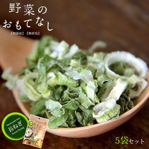 乾燥長ねぎ5g×5袋セット(野菜のおもてなし)無添加 無着色 ニューフリーズドライ製法 ネギ なが葱 乾燥野菜 小口切 国産やさい使用