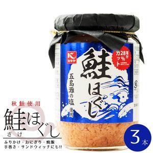 鮭ほぐし140g×3本(国内産秋鮭使用)サケフレーク ご飯やおにぎりに!(さけのふりかけ)お弁当やパスタに!鮭茶漬けにもピッタリな鮭フレーク