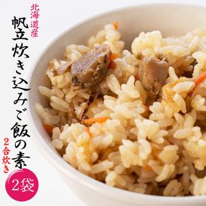帆立炊き込みご飯の素 2合炊き×2袋セット(北海道産ホタテ使用)素材の味をそのまま生かしたホタテの炊き込みご飯 ほたて炊き込みご飯の素