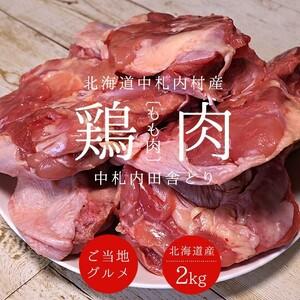中札内田舎どり 鶏もも肉2kg(北海道中札内村産)国産鶏肉 北海道産鶏もも肉(なかさつない 十勝)ザンギ から揚げ 焼き鳥【送料無料】