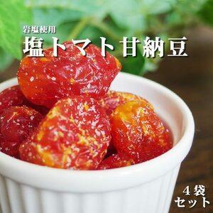 塩トマト甘納豆150g×4袋【とまとを丸ごと使ったあま~いお菓子です 岩塩使用】ドライフルーツを使ったスイーツ リコピンを含む和菓子