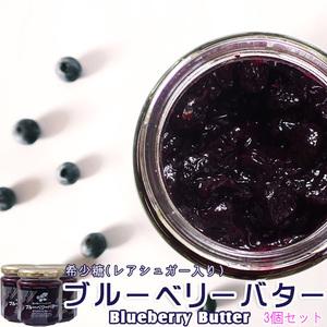 ブルーベリーバター200g×3個【希少糖入りブルーベリージャム】バターとぶるーべりーじゃむ果実ゴロゴロのジャムお菓子作りにも!