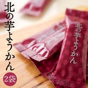 北の芋ようかん 14本入×2袋(北海道厚沢部産 黄金千貫使用)個包装で食べやすいスティックタイプのいも羊羹) お茶菓子に最適な芋ようかん