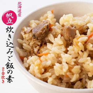 帆立炊き込みご飯の素 2合炊き(北海道産ホタテ使用)素材の味をそのまま生かしたホタテの炊き込みご飯 ほたて炊き込みご飯の素