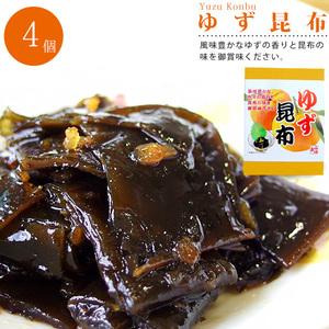 ゆず昆布180g×4個(旨味たっぷりのコンブを爽やかな柚子と一緒にどうぞ) 北海道産こんぶとユズを使用した佃煮 おつまみにもどうぞ