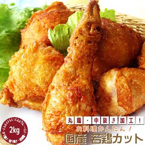 国産若鶏カット2kg 業務用とり肉(フライドチキンに最適)丸鶏加工 中抜き加工(お買い得な鳥肉)キャンプ・パーティー・バーベキューに!