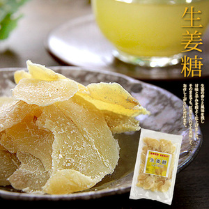 生姜糖220g 食後のお茶請けにぴったりです。体の中からポカポカ。お湯を注ぎ、ショウガ湯や生姜紅茶にもできます。(しょうが糖)(健康食品)