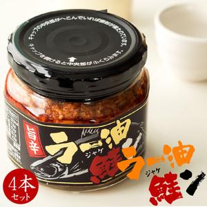 ラー油鮭ン 200g×4本(ピリ辛風味のサケフレーク)ラー油の辛さと鮭の旨味が最高にあう(ラー油ジャケン)ご飯やおにぎりに最適なさけほぐし