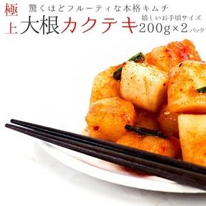 大根カクテキ200g×2パック(極上だいこん かくてき)北海道の名店 トトリフーズ(辛口キムチ)韓国伝統の味 防腐剤不使用(朝鮮漬け ダイコン)