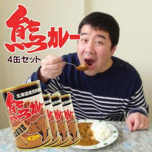 熊カレー×4個(辛口)北海道産熊肉使用 クマのジビエ 貴重なクマ肉 (鳥獣くま肉) ご当地缶詰 (熊出没注意) ご当地カレー レトルトカレー