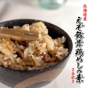 えぞ舞茸鶏めしの素 2合炊き 【北海道産えぞまいたけ使用】風味豊かなマイタケと鶏肉のご飯 舞茸たっぷりの炊き込みご飯の素