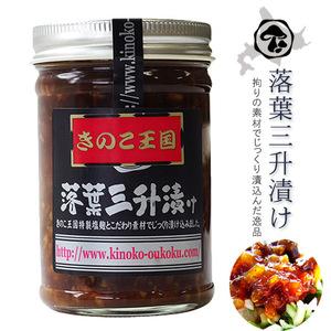 落葉三升漬け170g(ラクヨウキノコを使った北海道の郷土料理) さんしょうづけ ハナイグチの漬物 ご飯のお供にオススメ きのこ王国