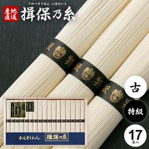 そうめん ギフト 乾麺 揖保乃糸 揖保の糸 素麺 特級品 特級 黒帯 古 ひね 50g×17束 GWI-30 送料無料