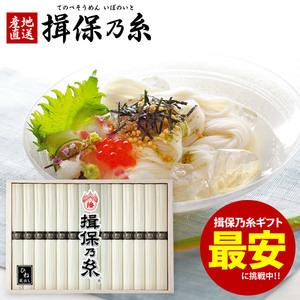 そうめん ギフト 乾麺 送料無料 揖保乃糸 揖保の糸 素麺 特級品 特級 黒帯 古 ひね IZ-30W 800g 0.8kg 50g×16束