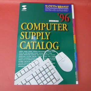 YN1-210528☆'96 COMPUTER SUPPLY CATALOG '96サンワサプライ総合カタログ No.96-8