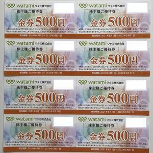 最新 ワタミ 株主優待 watami 和民 三代目 鳥メロ ミライザカ 株主優待券 4,000円分(500円券×8枚)