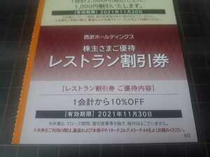 西武株主優待★レストラン割引券★数量9