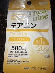 テアニン 日本製タブレットサプリメント