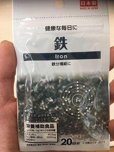 鉄 日本製タブレットサプリメント