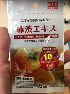 渋柿エキス 日本製タブレットサプリメント