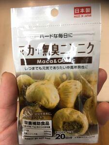 マカ+無臭ニンニク 日本製タブレットサプリメント