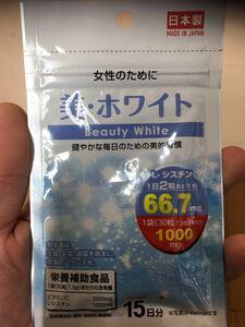美ホワイト 日本製タブレットサプリメント
