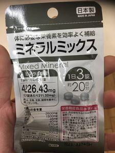 ミネラルミックス 日本製タブレットサプリメント