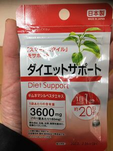 ダイエットサポート 日本製タブレットサプリメント